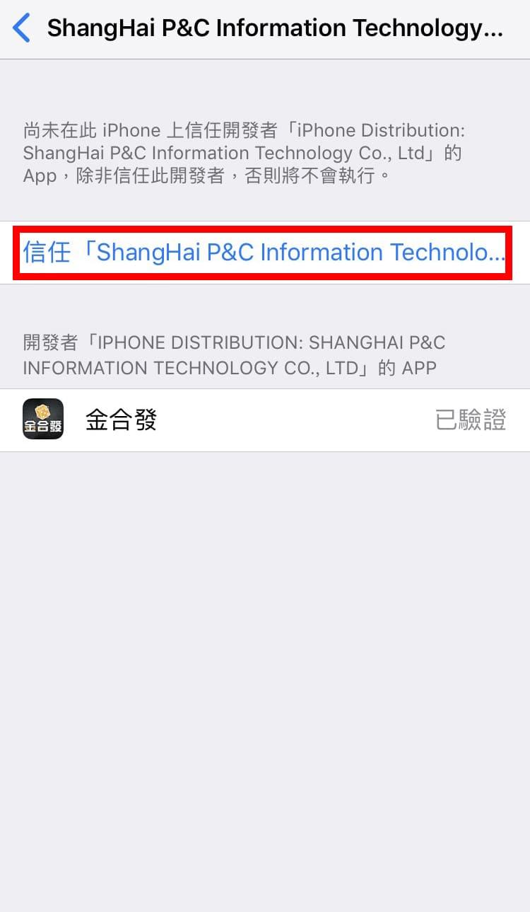 信任ShangHai