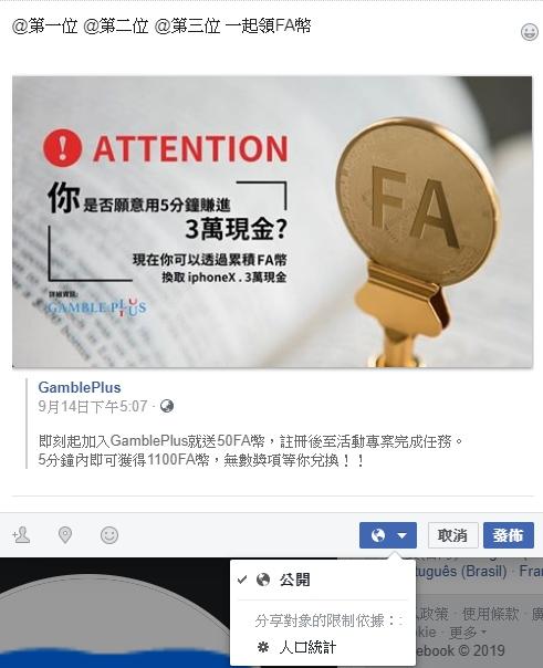 分享fb粉絲團貼文-facebook-gambleplus-你是否願意用5分鐘傳3萬現金