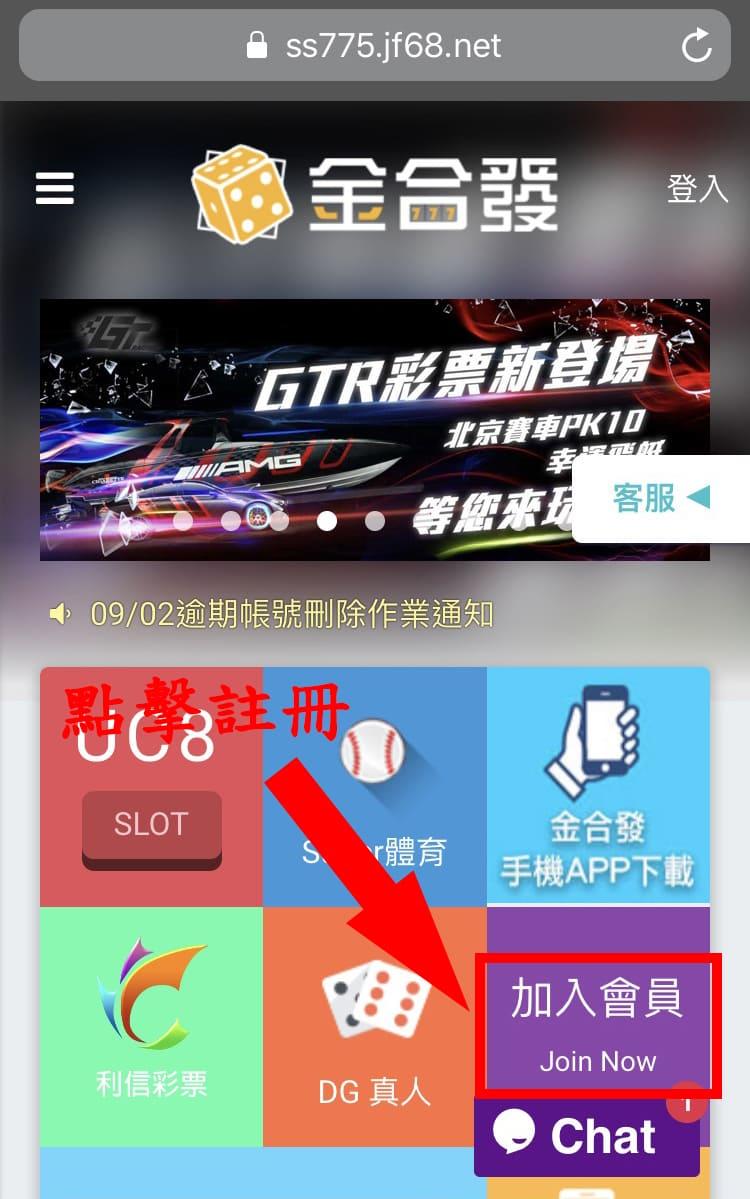 註冊教學 金合發/上格/極速- GamblePlus 手機版網頁