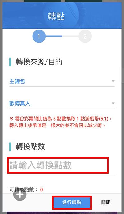 百家樂教學(影片教學/圖文教學) - GamblePlus - 金合發娛樂城 輸入金額