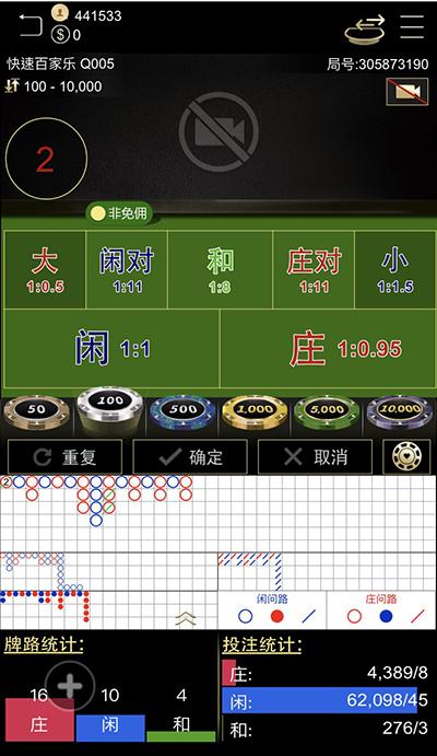 百家樂教學(影片教學/圖文教學) - GamblePlus - 金合發娛樂城 投注方式