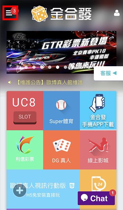 體育投注教學(影片教學/圖文教學) - GamblePlus - 金合發娛樂城 金合發 app