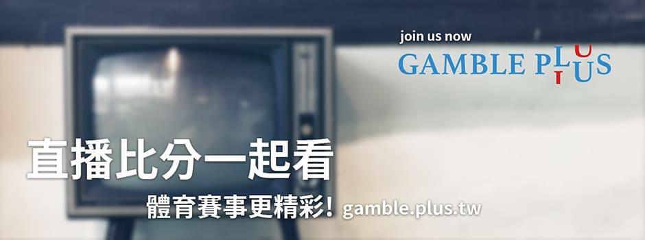 即時比分 - 直播比分一起看 體育賽事更精彩 GamblePlus - 金合發娛樂城