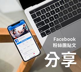 分享FB粉絲團貼文 - facebook - GamblePlus