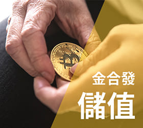 儲值教學 金合發/上格/極速 - GamblePlus