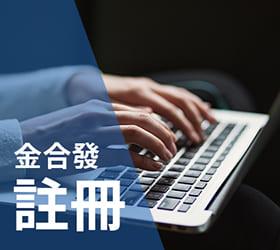 活動專案 - GamblePlus - 娛樂城優惠網 註冊教學 金合發samhu8.jf68.net