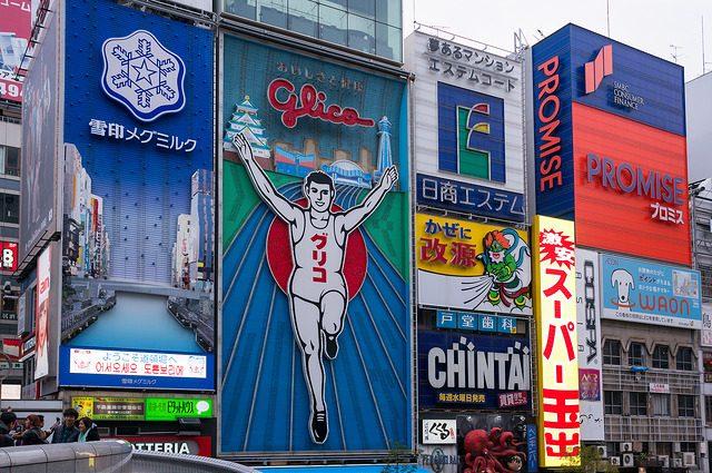 大阪5日自由行 - GamblePlus - 首創娛樂城優惠網