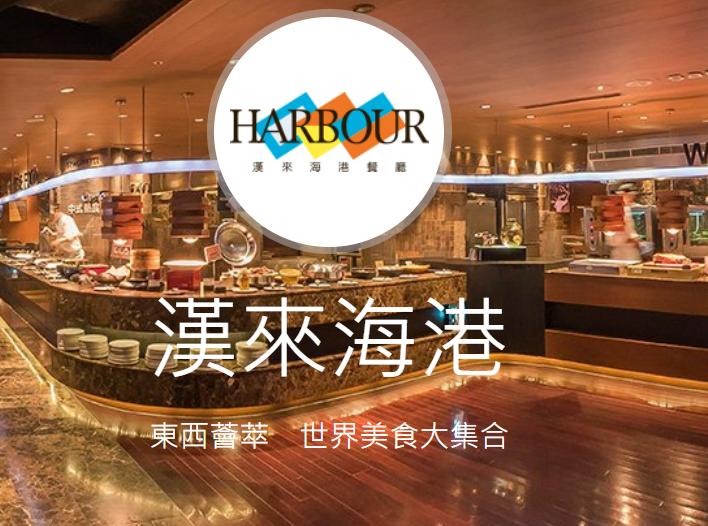 漢來海港餐券-台北 - FA幣-商城 - GamblePlus