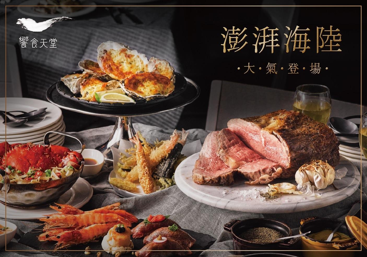 饗食天堂餐券 - GamblePlus - 娛樂城優惠網
